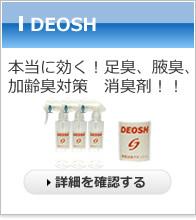 DEOSH 本当に効く!足集、腋臭、加齢臭対策 消臭剤!